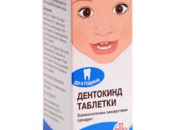 정제 Dentokind : 사용 지침